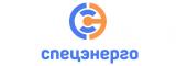 Спецэнерго /Россия/