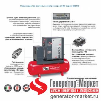 Винтовой компрессор Fini Micro 4.0-08