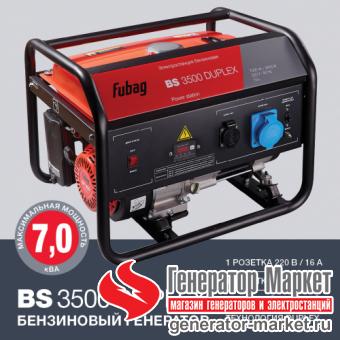 Бензогенератор Fubag BS3500 Duplex